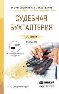 Судебная бухгалтерия. Учебное пособие