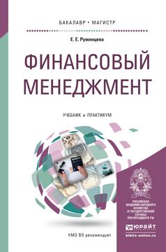 Е. Е. Румянцева Финансовый менеджмент. Учебник и практикум кантор в е маховикова г а менеджмент