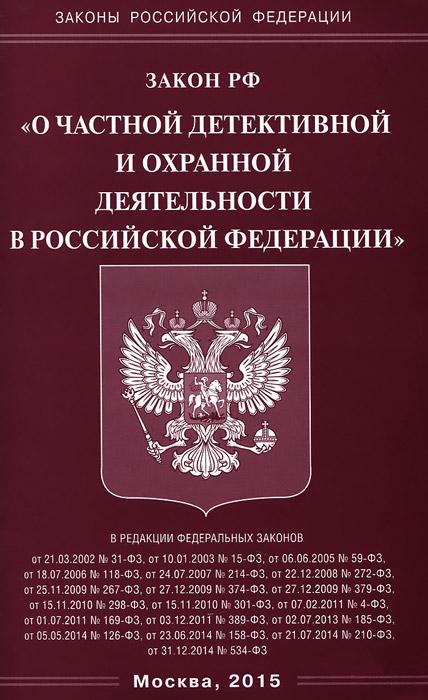 Автор не указан Закон РФ О частной детективной и охранной деятельности в Российской Федерации
