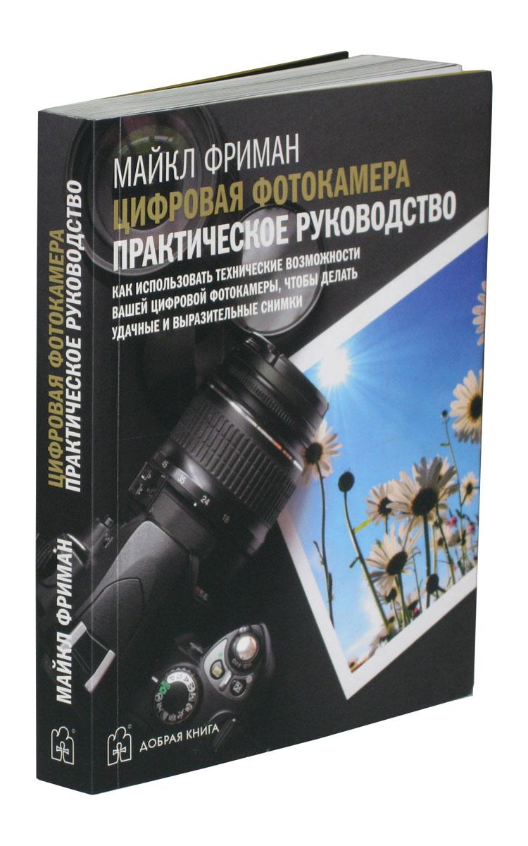 Книги начинающему фотографу