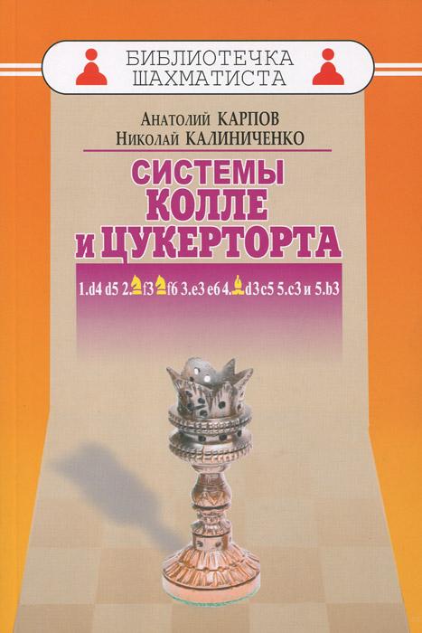 Дебют ферзевых пешек-6. Системы Колле и Цукерторта. 1.d4 d5 2.Kf3 Kf6 3.е3 е6 4.Cd3 с5 5.с3 и 5.b3. Анатолий Карпов, Николай Калиниченко