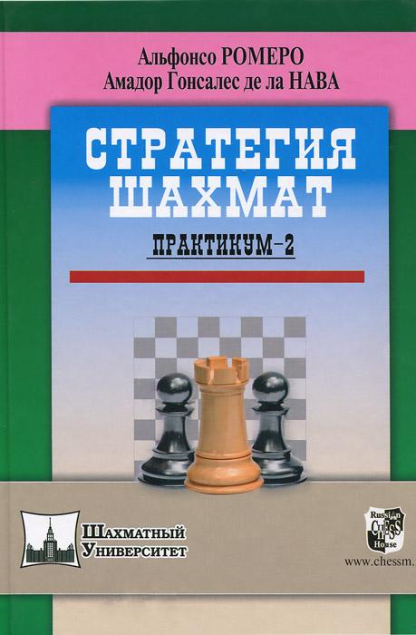 Стратегия шахмат. Практикум-2. Альфонсо Ромеро, Амадор Гонсалес де ла Нава