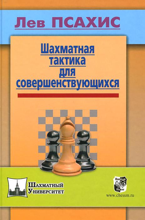 Шахматная тактика для совершенствующихся. Лев Псахис