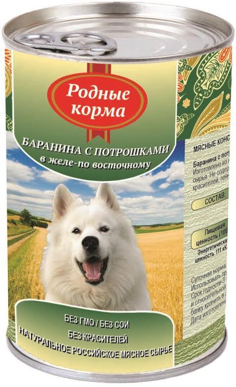 Консервы для собак Родные Корма, с бараниной и потрошками в желе по-восточному, 970 г59900Консервы для собак Родные Корма - это полнорационный консервированный корм для собак всех пород в виде нежных мясных кусочков из баранины с потрошками в желе. Изготовлены из натурального российского сырья. Консервы не содержит сои, ароматизаторов, искусственных красителей, ГМО.Состав: баранина, субпродукты, натуральная желирующая добавка, злаки (не более 2%), соль, вода.Пищевая ценность (100 г): протеин 8 г, жир 7 г, углеводы 4 г, зола 2 г, клетчатка 1 г, влага до 80%.Энергетическая ценность: 111 кКал. Нормы кормления/день: 25-35 г на 1кг веса животного. Товар сертифицирован.