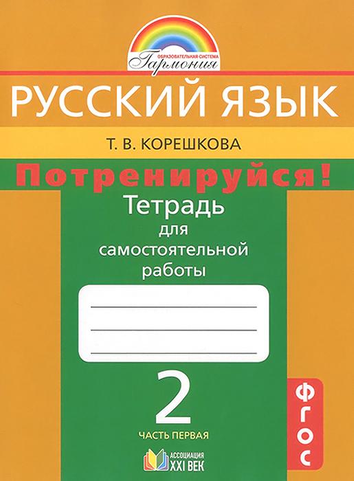 Т. В. Корешкова Русский язык. Потренируйся! 2 класс. Тетрадь для самостоятельной работы. В 2 частях. Часть 1