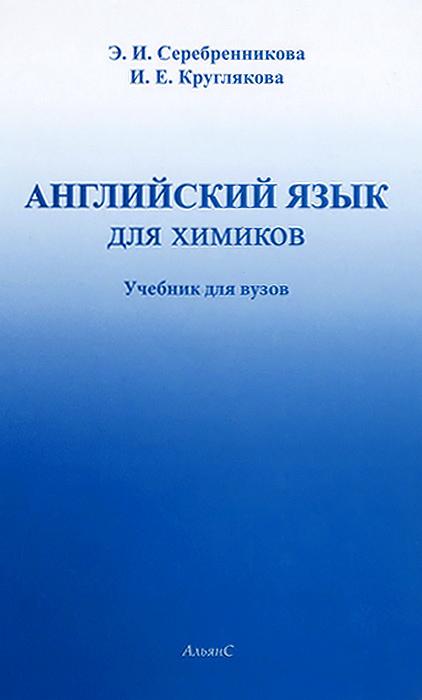 Э. И. Серебренникова, И. Е. Круглякова Английский язык для химиков. Учебник сумка cp