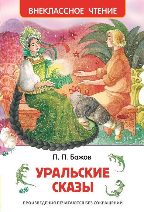 П. П. Бажов Уральские сказы серебряное копытце сказы эксмо