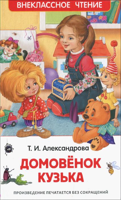 Т. И. Александрова Домовенок Кузька домовенок кузя сборник мультфильмов dvd