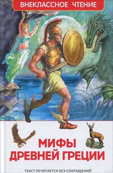 Мифы Древней Греции. Герои Эллады