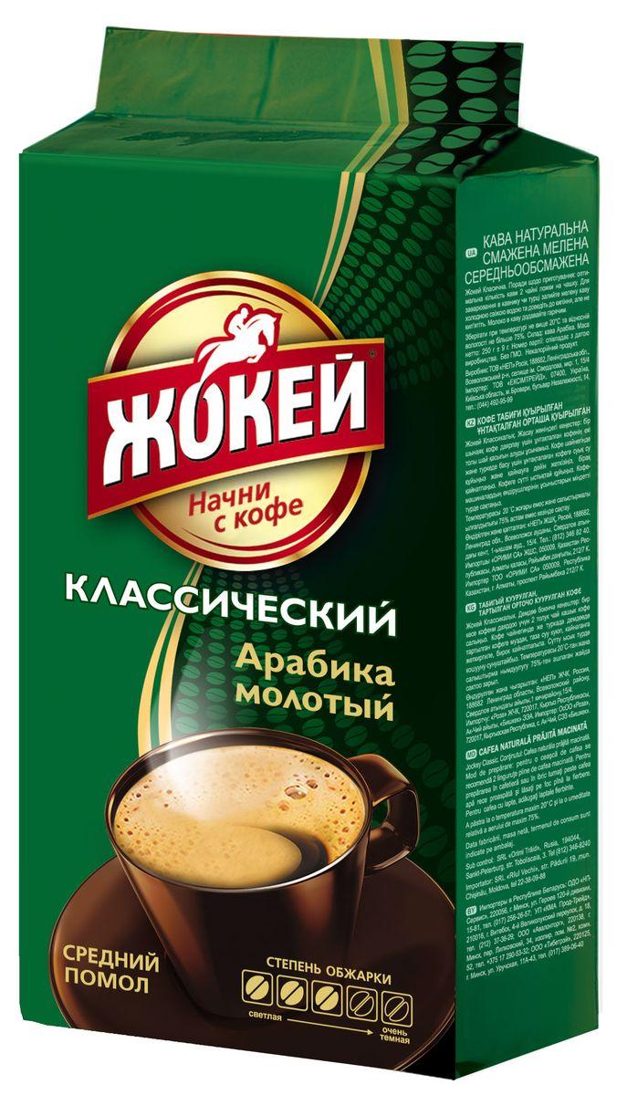 Жокей Классический кофе молотый, 450 г имбирь сушеный молотый золото индии 50 г