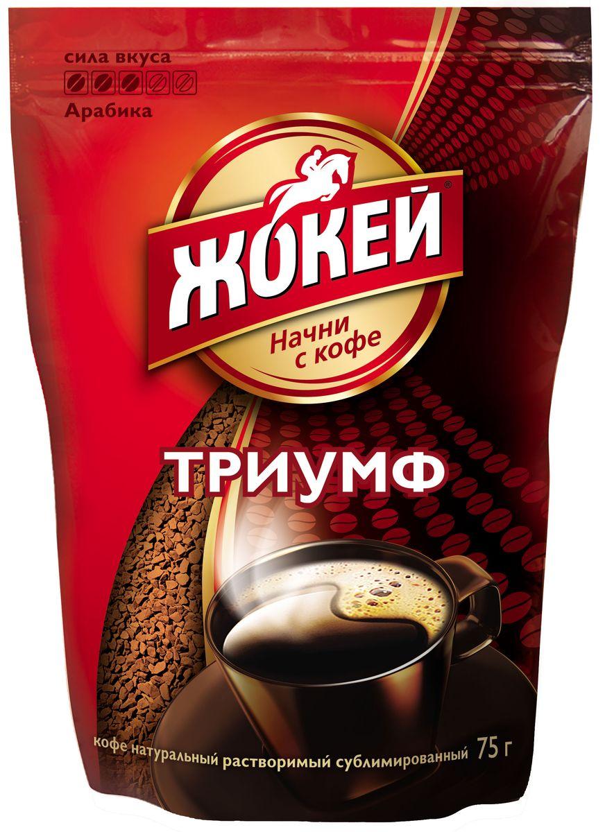 Жокей Триумф кофе растворимый, 75 г (м/у)0999-24Растворимый кофе Жокей Триумф обладает мягким, нежным вкусом с тонким, благородным ароматом.Кофе: мифы и факты. Статья OZON Гид