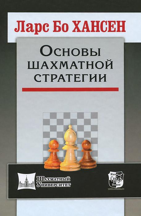 Основы шахматной стратегии. Ларс Бо Хансен