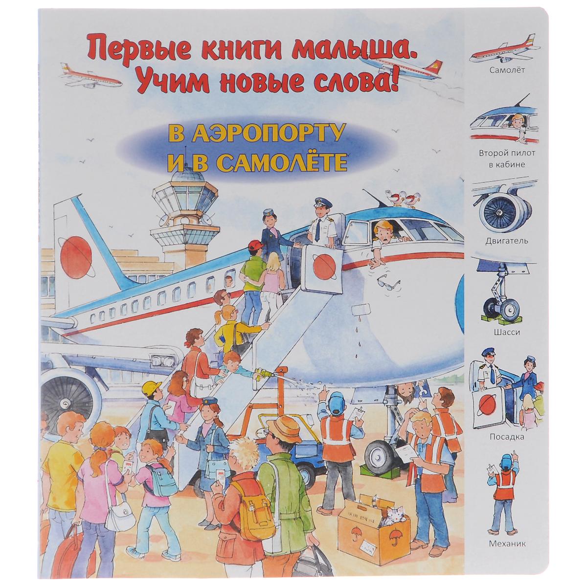 Первые книги малыша. Учим новые слова! В аэропорту и в самолете