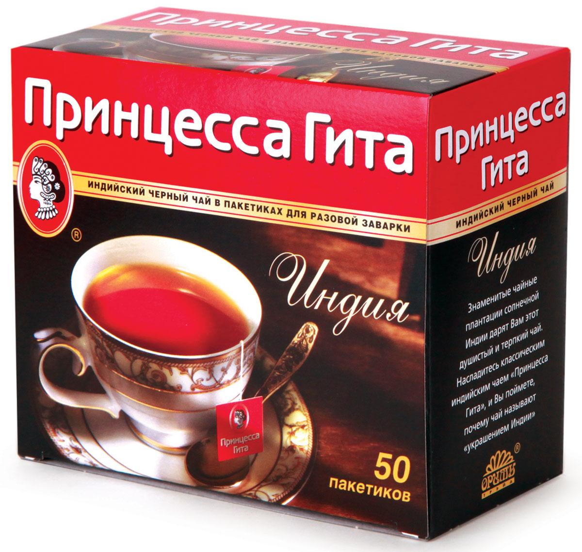 Принцесса Гита Индия черный чай в пакетиках, 50 шт0248-32Принцесса Гита - чёрный индийский чай. Яркий цвет настоя и приятный терпкий вкус сочетаются в этом чае с выраженным тонизирующим действием.