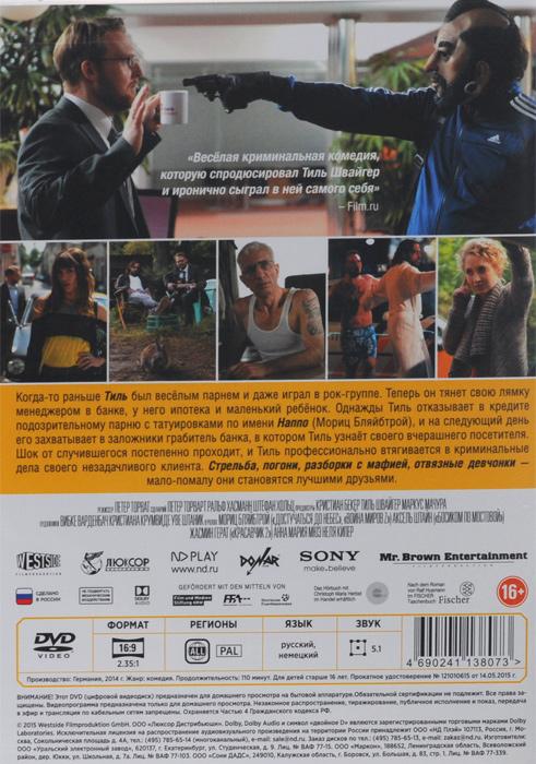 Факап, или Хуже не бывает Westside Filmproduktion GmbH,Donar Film,Deutsche Columbia Pictures Film Produktion