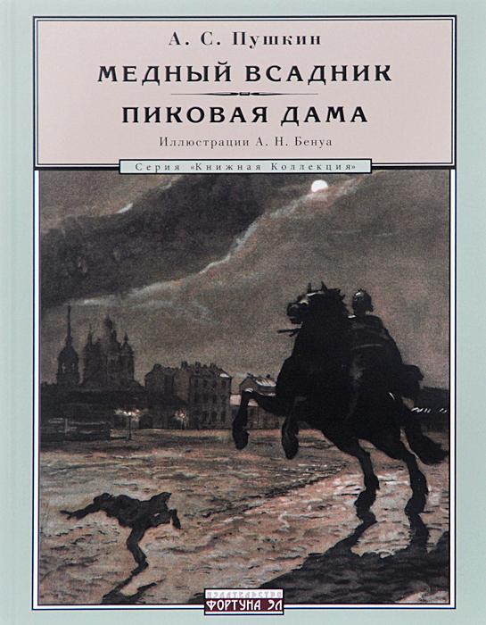 А. С. Пушкин Медный Всадник. Пиковая Дама