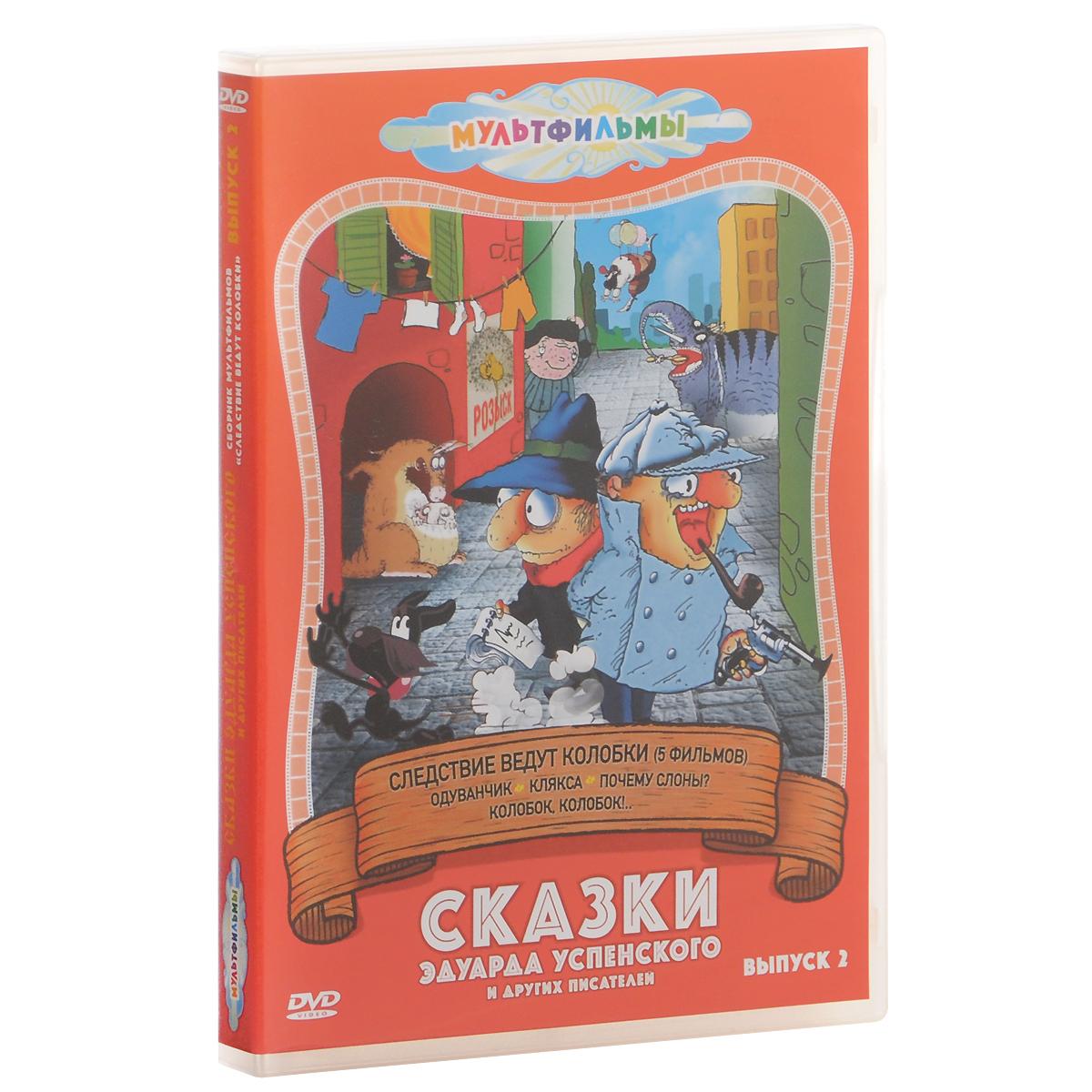Сказки Эдуарда Успенского и других писателей: Выпуск 2 следствие ведут колобки dvd cd