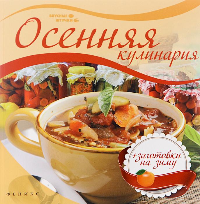 М. Солнечная Осенняя кулинария