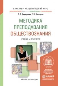 Методика преподавания обществознания. Учебник и практикум