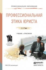 цены  А. С. Таран Профессиональная этика юриста. Учебник и практикум