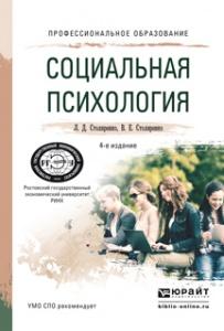 Л. Д. Столяренко, В. Е. Столяренко Социальная психология. Учебное пособие