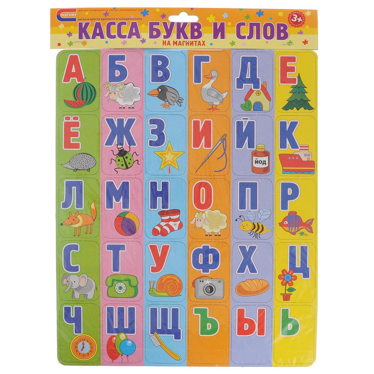 Касса букв и слов на магнитах АвираЛТ45Касса букв и слов - это 60 картонных карточек, которые просто крепятся к любой металлической поверхности при помощи небольших магнитов, идущих в комплекте. Яркие и забавные картинки с изображением животных, птиц, насекомых и известных предметов превратят обучение азбуки в увлекательную игру.Касса букв и слов поможет быстро и весело разучить алфавит, научит читать и составлять простые слова, не оставит равнодушным ни ребенка, ни взрослого!