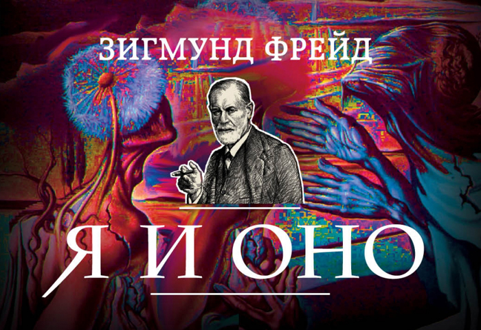 Я и Оно. Зигмунд Фрейд