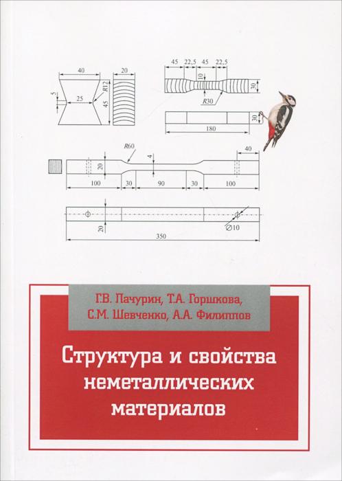 Структура и свойства неметаллических материалов. Учебное пособие