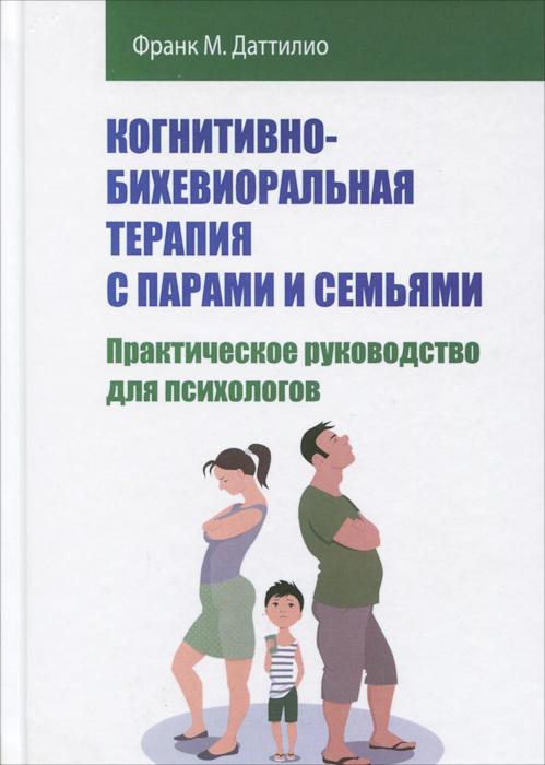 Когнитивно-бихевиоральная терапия с парами и семьями