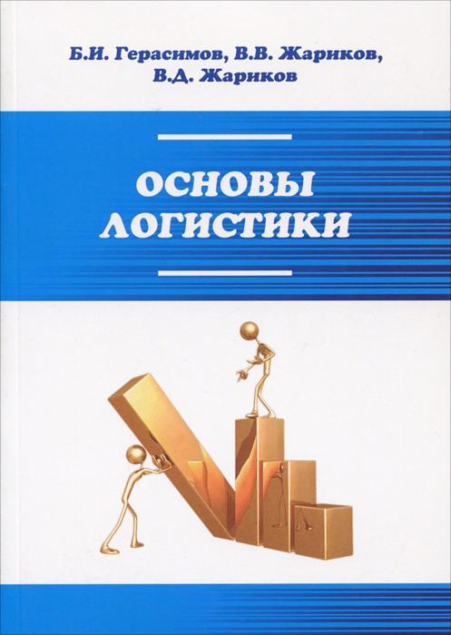 Основы логистики. Учебное пособие