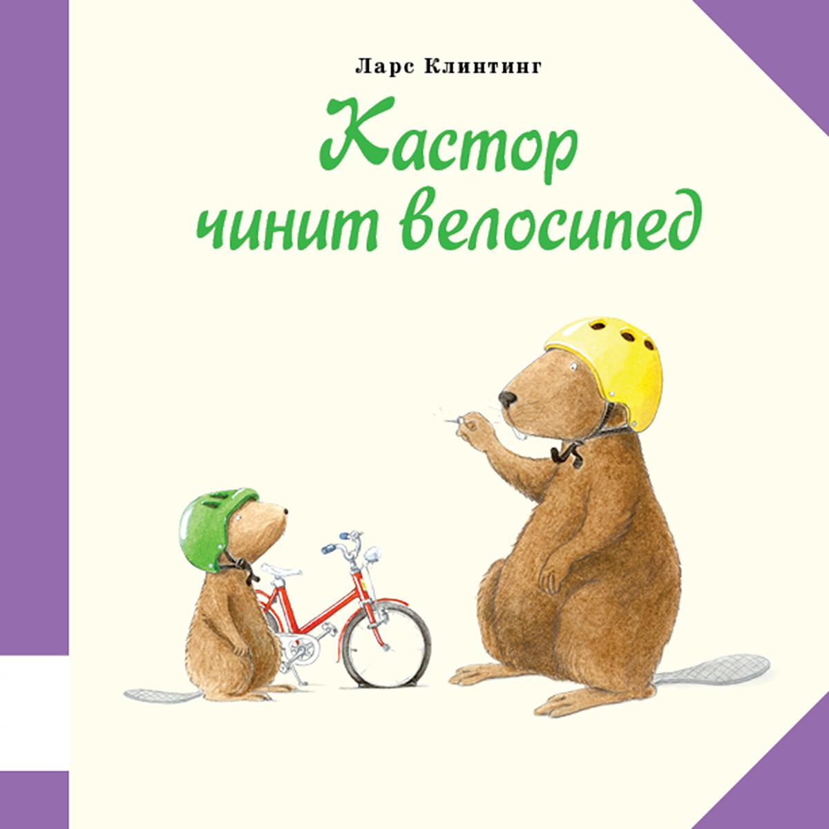 Ларс Клинтинг Кастор чинит велосипед купить шину в челябинске нокиан р17