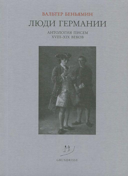 Люди Германии. Антология писем XVIII-XIX веков