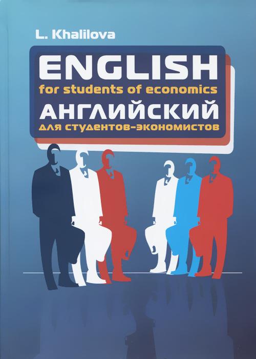 Л. А. Халилова English for Students of Economics / Английский язык. Учебник для студентов экономических специальностей