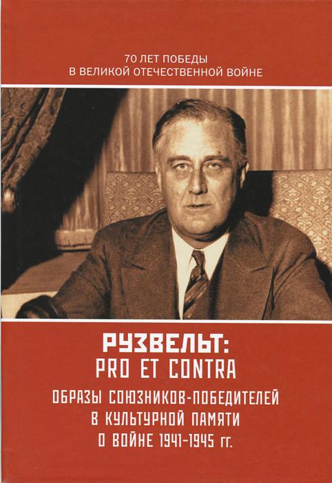 Рузвельт. Pro et contra