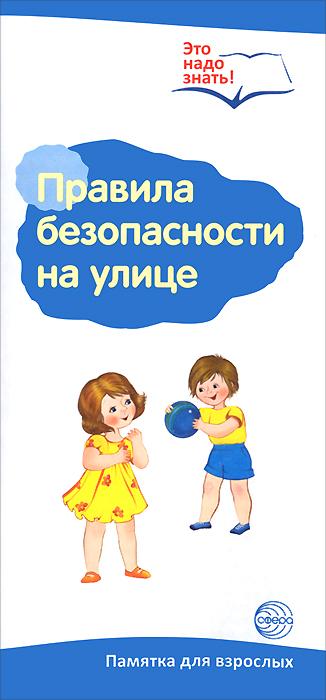 Т. В. Цветкова Правила безопасности на улице