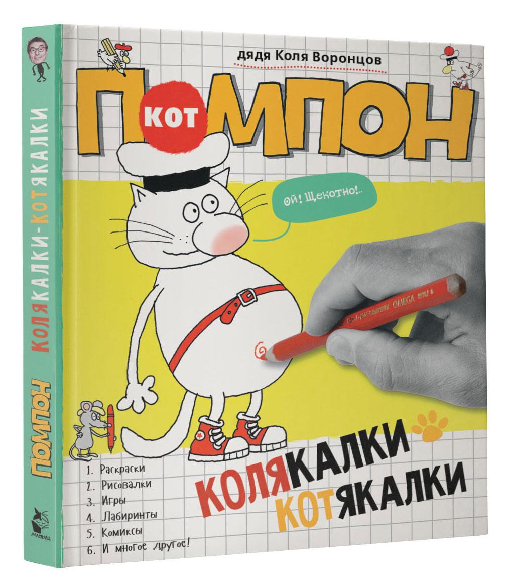 Кот Помпон. Колякалки-котякалки