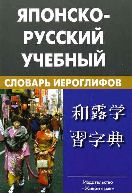 Н. И. Фельдман-Конрад Японско-русский учебный словарь иероглифов