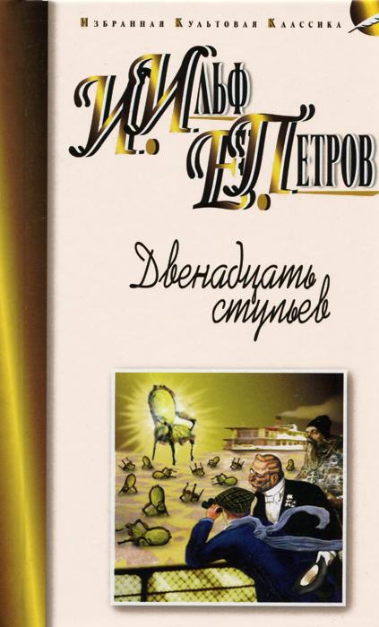 книги proffi книга большая иллюстрированная энциклопедия том 06 И. Ильф, Е. Петров Двенадцать стульев