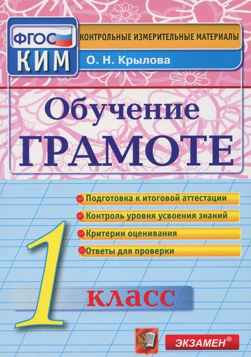 О. Н. Крылова Обучение грамоте. 1 класс. Контрольные измерительные материалы