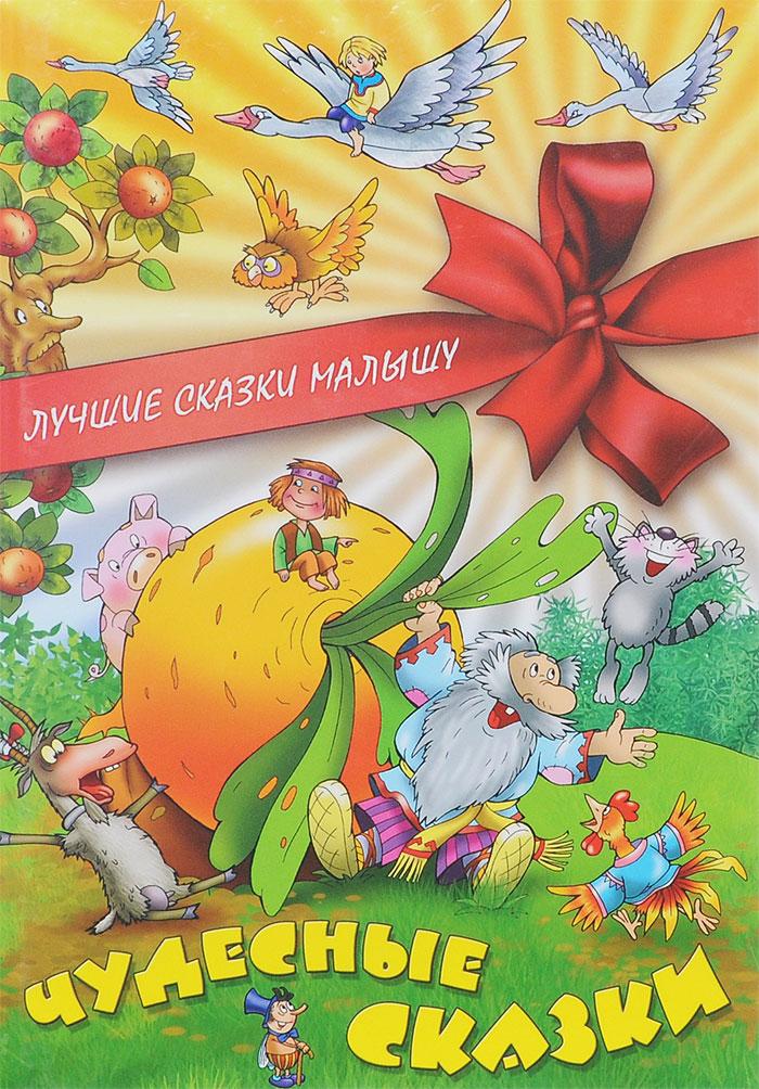 Чудесные сказки ларсон э л даниэльсон к поделки финдуса для детей младшего школьного возраста