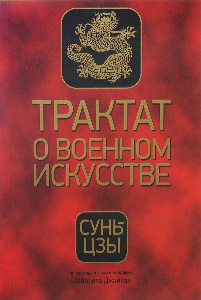 Сунь-Цзы Трактат о военном искусстве сунь цзы трактат о военном искусстве