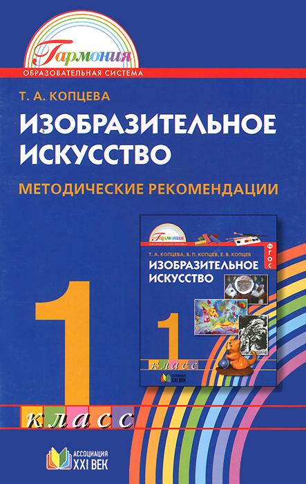 цены Т. А. Копцева Изобразительное искусство. 1 класс. Методические рекомендации