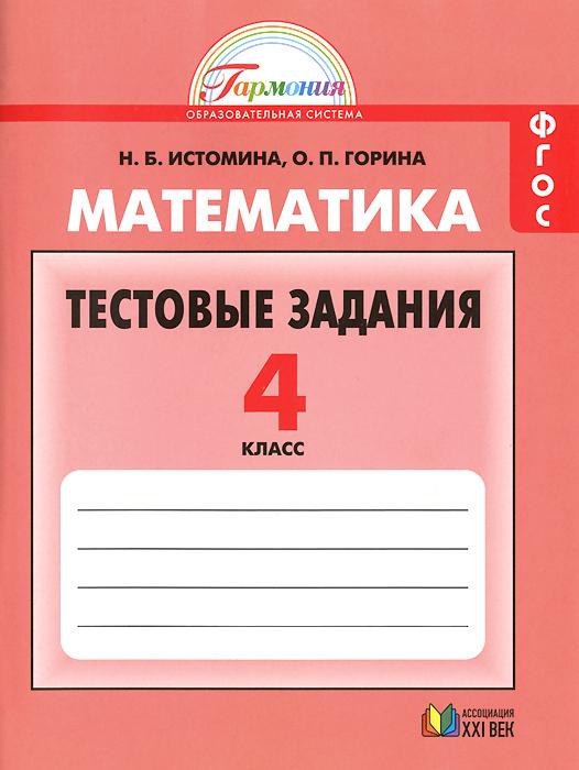 Математика. 4 класс. Тестовые задания. Н. Б. Истомина, О. П. Горина