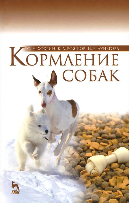 Кормление собак. Учебное пособие