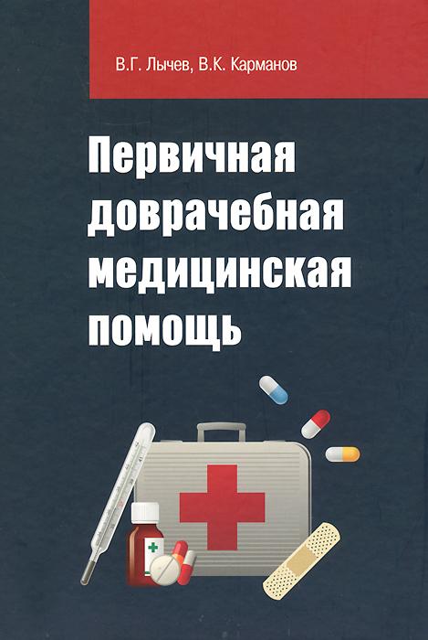 Первичная доврачебная медицинская помощь. Учебное пособие