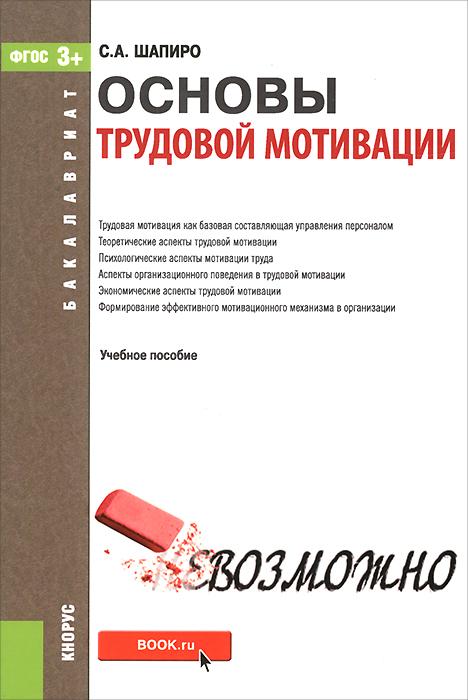 Основы трудовой мотивации. Учебное пособие