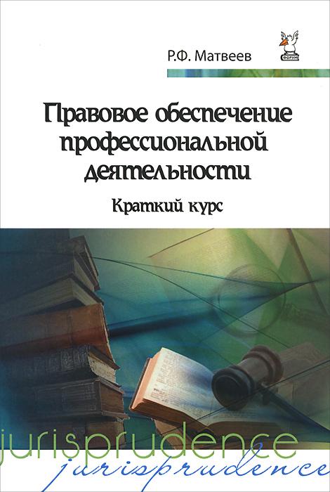 Р. Ф. Матвеев Правовое обеспечение профессиональной деятельности