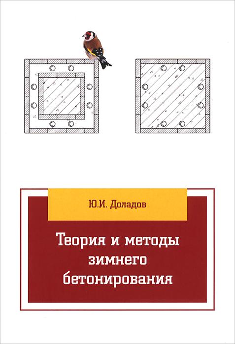 Теория и методы зимнего бетонирования. Учебное пособие