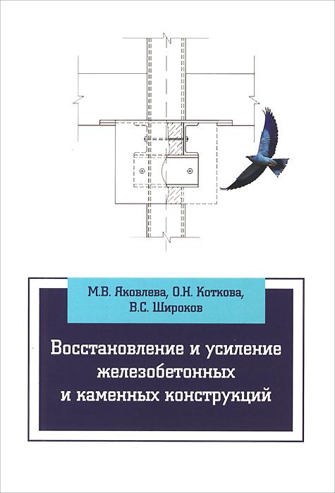 Восстановление и усиление железобетонных и каменных конструкций