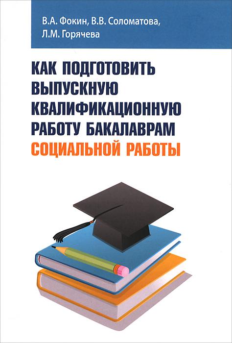 Как подготовить выпускную квалификационную работу бакалаврам социальной работы. Учебное пособие